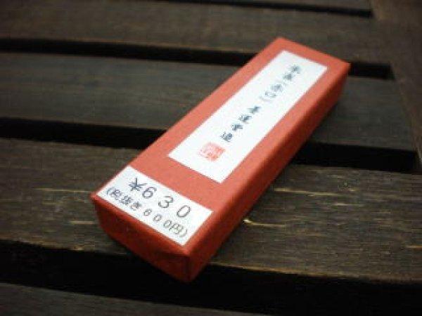 画像1: 朱墨 朱雀 黄口 (1)