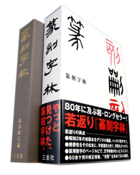 画像1: 篆刻字林 新版増訂 服部畊石編 三圭社 (1)