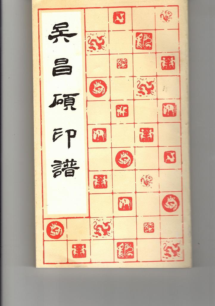 呉昌碩の画像 p1_29