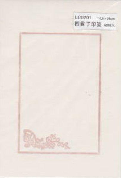 画像1: 印箋 四君子40枚 (1)