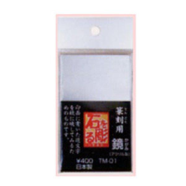 画像1: 篆刻用鏡 (1)
