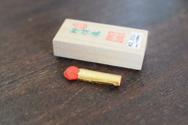 画像1: 印材朱 赤口 (1)