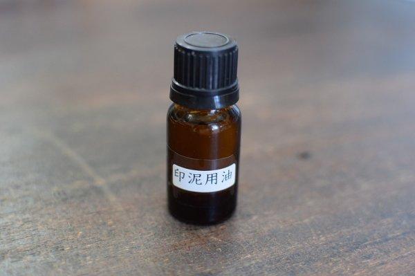 画像1: 印泥用油 精製品 (1)