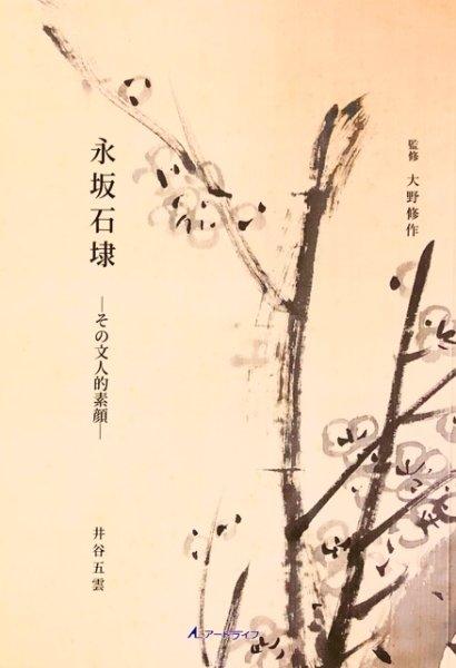 画像1: 永坂石埭-その文人的素顔 (1)
