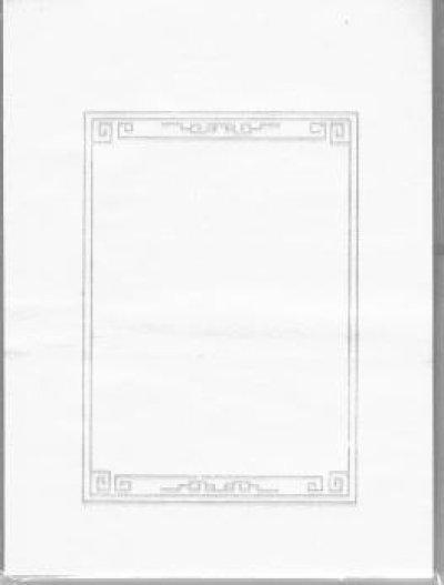 画像1: 印譜帳 連史紙 小
