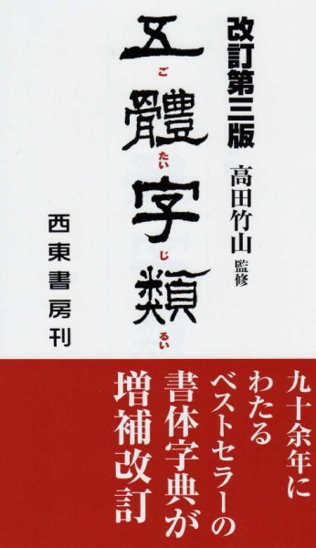 画像1: 書体字典 五體字類(普及版) 高田竹山編 西東書房 (1)