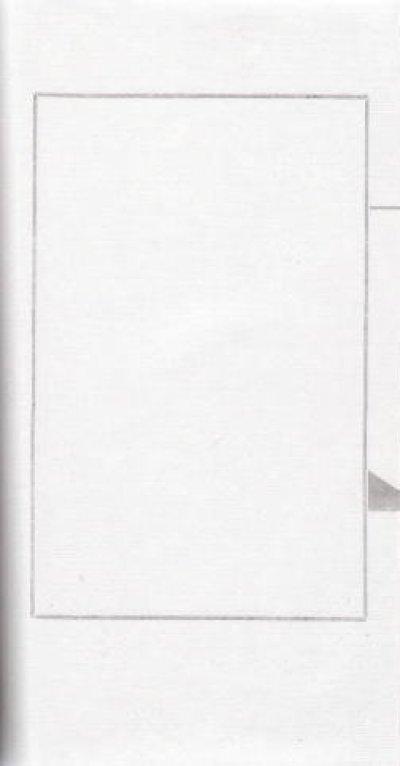画像1: 印譜帳 小