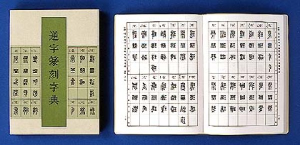 画像1: 逆字篆刻字典 牛窪梧十 編 (1)