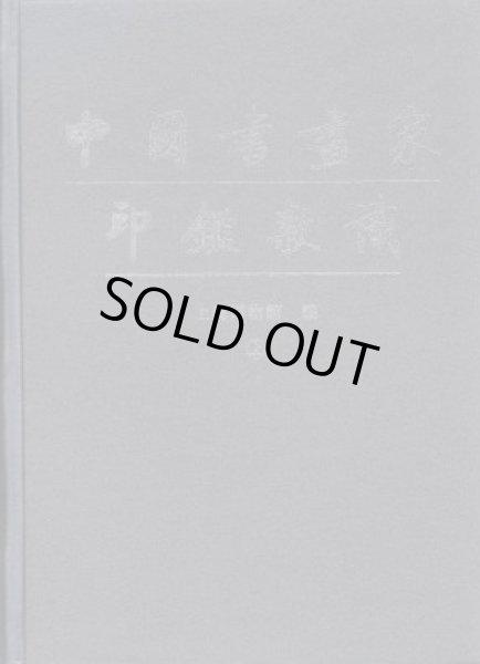画像1: 中国書画家印鑑款識 上下冊 文物出版社 (1)