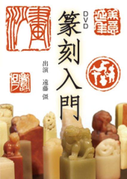 画像1: DVD篆刻入門・出演遠藤彊 (1)