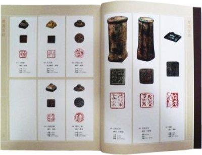 画像1: 鴨雄緑齋蔵 中国古璽印精選