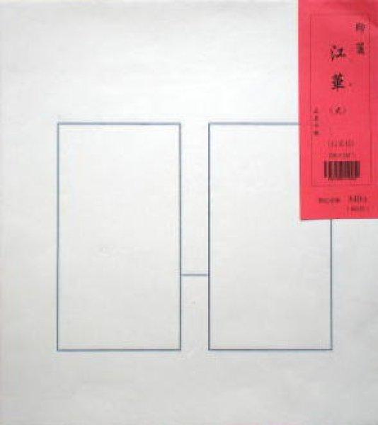 画像1: 印箋 江華 大50枚 (1)