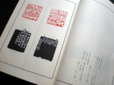 画像2: 中国篆刻叢刊 第14巻 清8黄易