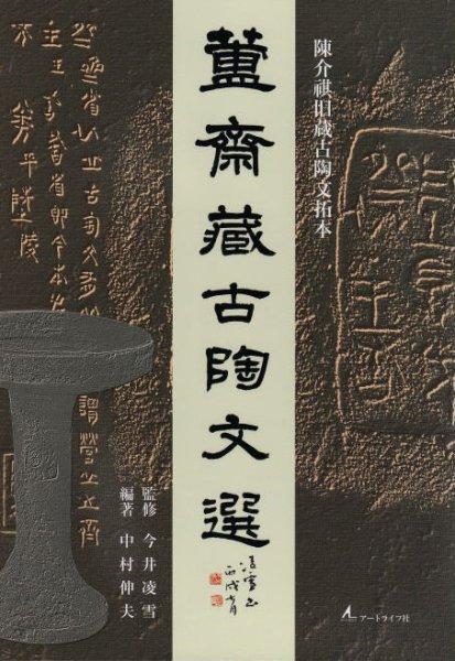 画像1: ホ齋藏古陶文選  アートライフ社 (1)