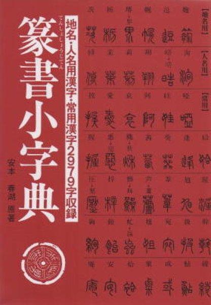 画像1: 篆書小字典 安本春湖著 マール社 (1)