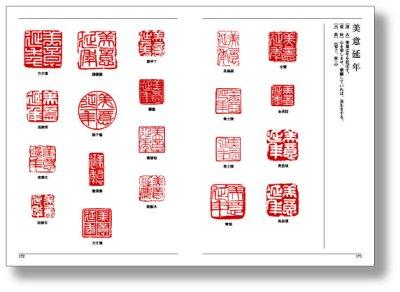 画像2: 楽篆『篆刻・墨場必携』―四字熟語―