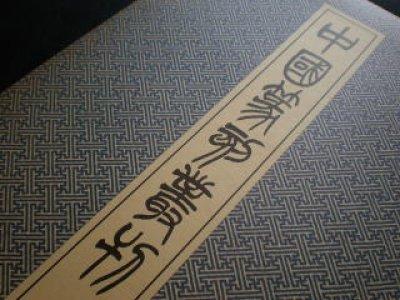 画像1: 中国篆刻叢刊 第14巻 清8黄易