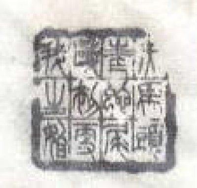 画像1: 銀雪1両装(30g) 石泉印泥