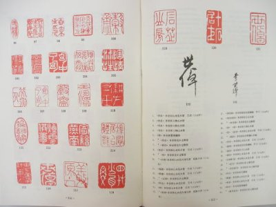 画像1: 中国書画家印鑑款識 上下冊 文物出版社