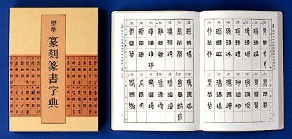画像1: 標準 篆刻篆書字典 牛窪梧十 編 (1)