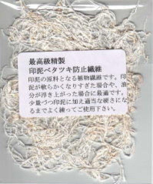 画像1: 最高級精製印泥ベタツキ防止繊維 (1)