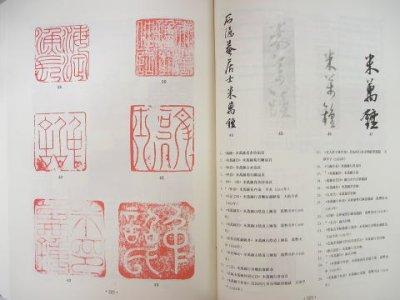 画像2: 中国書画家印鑑款識 上下冊 文物出版社
