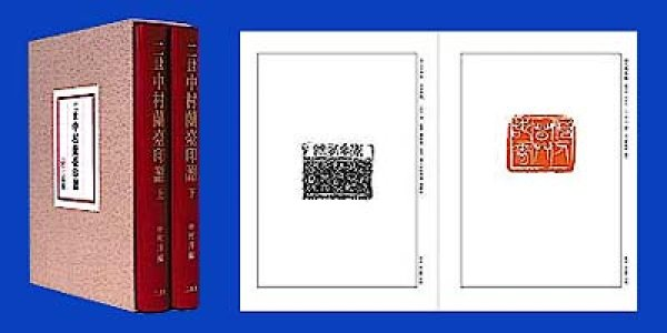 画像1: 二世中村蘭臺印譜 中村 淳 編 (1)