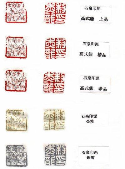 画像2: 銀雪1両装(30g) 石泉印泥