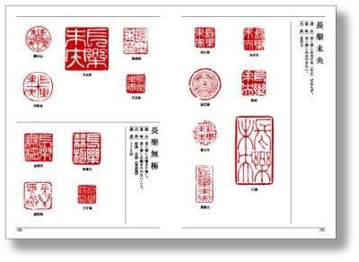 画像1: 楽篆『篆刻・墨場必携』―四字熟語―